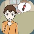 妈妈不让我喝可乐 v1.0