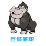 巨猿兼職 v1.0