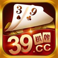39棋牌娱乐