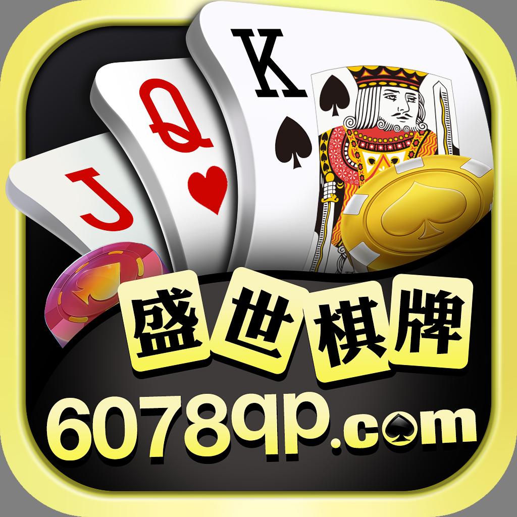 6078盛世棋牌