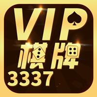 vip棋牌官网版