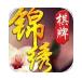 锦绣棋牌app