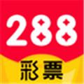 288彩票安卓版 v1.0.5