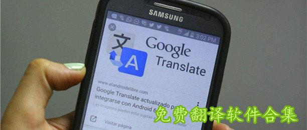 免费的翻译软件推荐