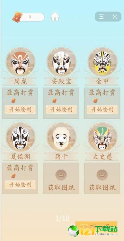 脸谱大师图2