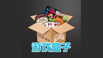 資源豐富的游戲盒子app合集