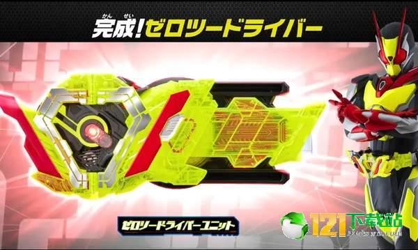 假面骑士02零二腰带模拟器图3