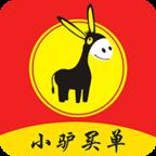 小驢買單 v1.0.13