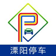 溧陽停車 v1.0.0