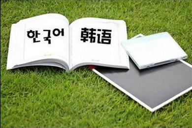 可以练习韩语口语的APP合集