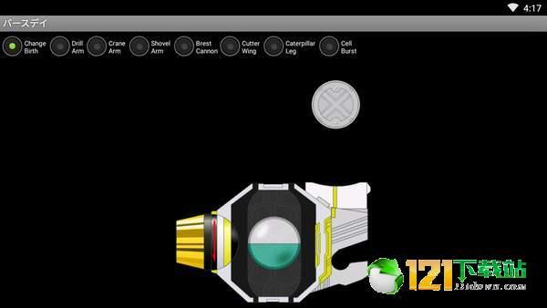 假面骑士Birth腰带模拟器图3