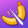 水果削削樂