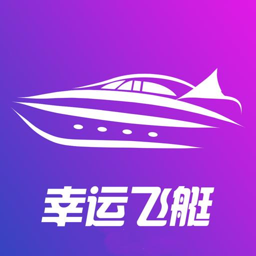 幸運飛艇七碼免費計劃 v1.2.0