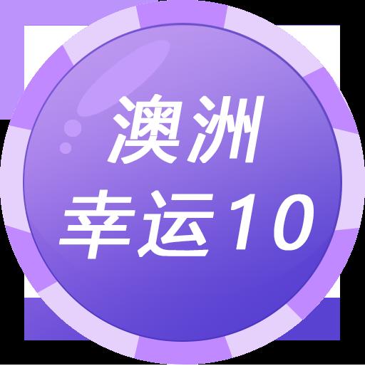 澳洲幸运十官方版 v1.0.0