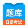日语考试题库