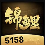锦鲤棋牌5158 v2.0