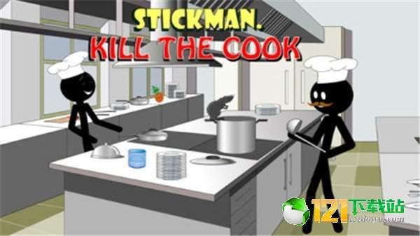 火柴人我是厨师图1