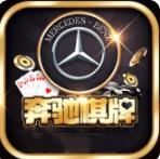 奔驰棋牌app官方版