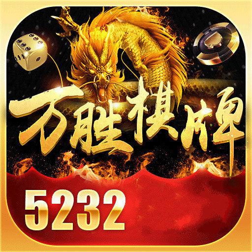 万胜棋牌5232
