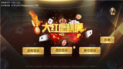 大红鹰棋牌app图1