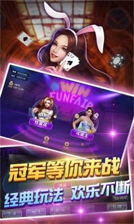 水浒传棋牌app图3