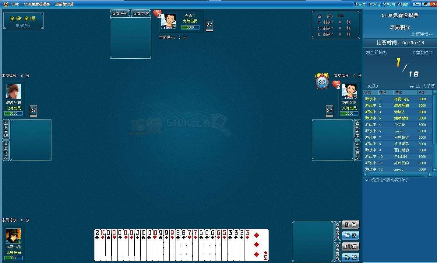 510k棋牌游戏平台