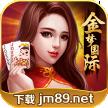 金梦国际棋牌 v1.1