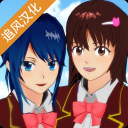 樱花校园模拟器萝莉塔联机版