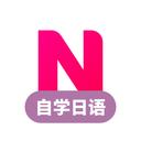 日语自学 v1.2.1