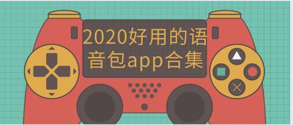2020好用的语音包app合集