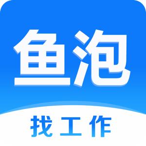 鱼泡网招聘信息 v2.5.1