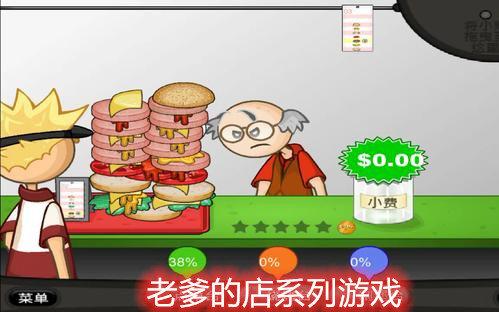 老爹的店系列游戏