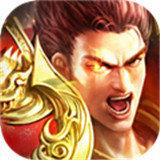龙皇传奇 v1.2
