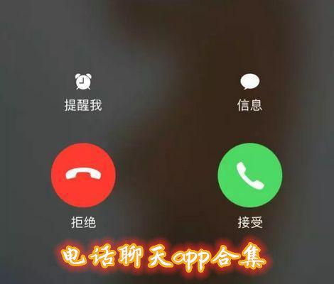 电话聊天app合集
