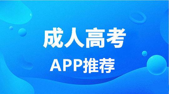 成人高考app推荐