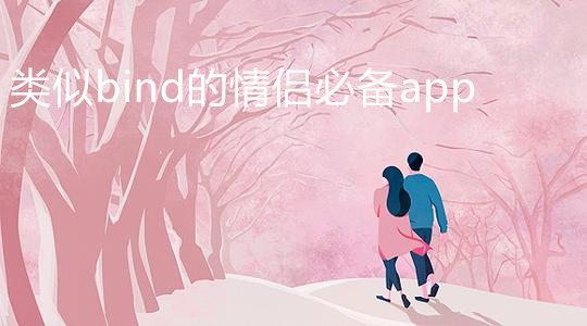 类似bind的情侣必备app