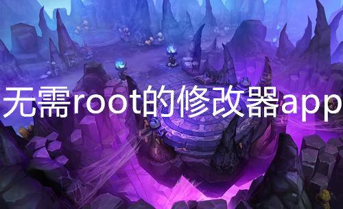 无需root的修改器app