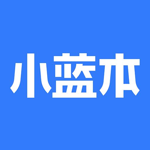 小蓝本企业查询 v1.0.0