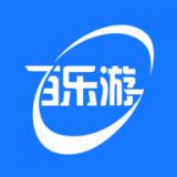 百乐游 v2.6.2