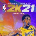 NBA 2K21曼巴永恒版