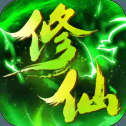 绿色修仙变态版