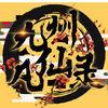 九州凡仙录变态版 v1.1.7