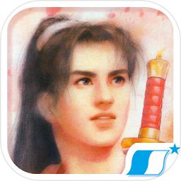 仙剑奇侠传单机版破解版 v1.0
