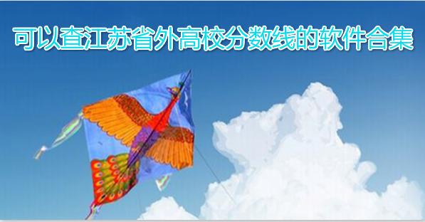 可以查江苏省外高校分数线的软件合集