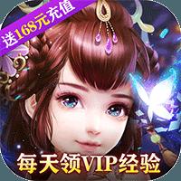 幻灵仙境充值版 v1.0.0