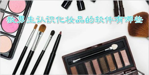 教男生认识化妆品的软件有哪些