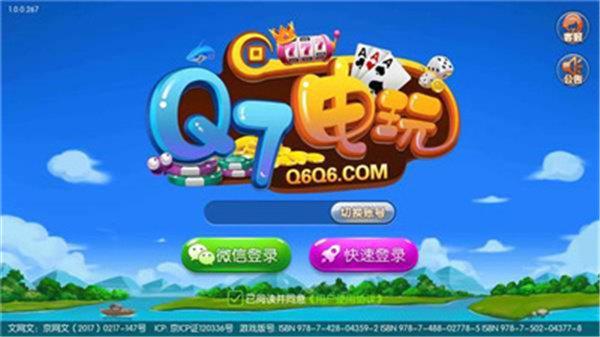 q7电玩手机版图1