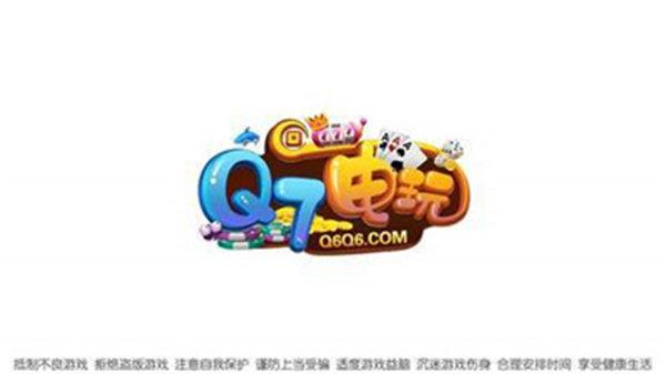 q7电玩手机版图3