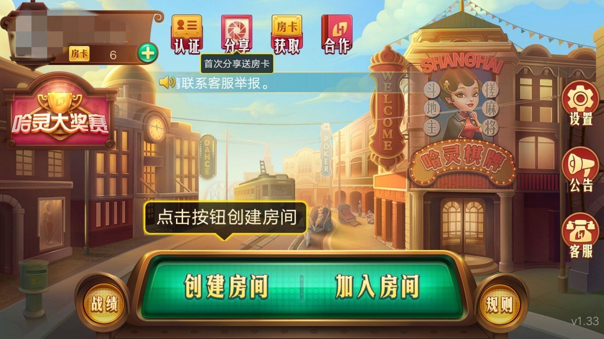 上海哈灵麻将2020官方版图2