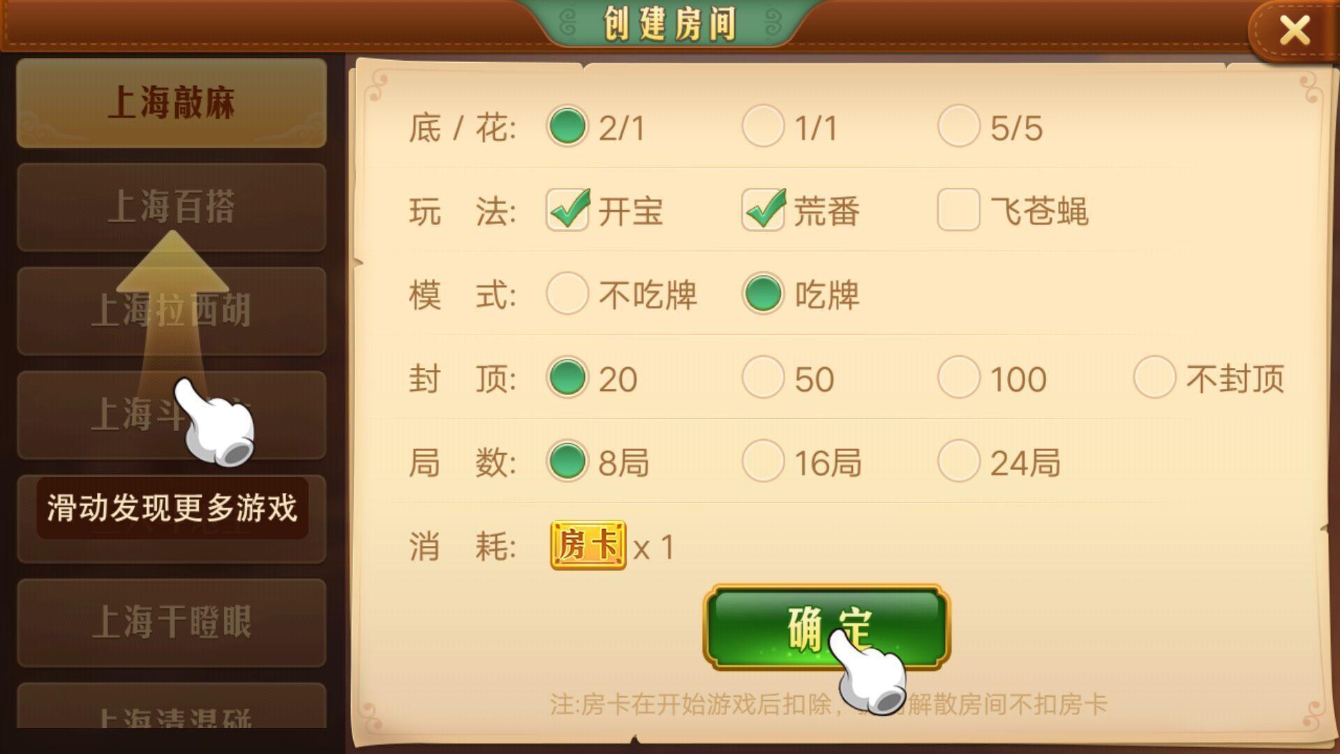 上海哈灵麻将手机版图3